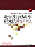 社會及行為科學研究法. 二 , 質性研究法 / 瞿海源等主編