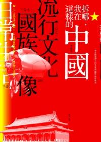拆哪, 我在這樣的中國 : 1/3流行文化的+1/3國族想像的+1/3日常生活的 / 李政亮著