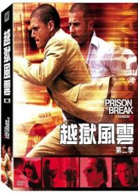 越獄風雲 = Prison break. [錄影資料]/ 第二季