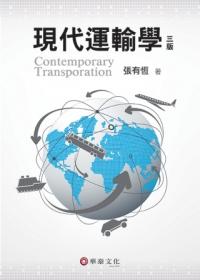 現代運輸學 = Contemporary transportation.