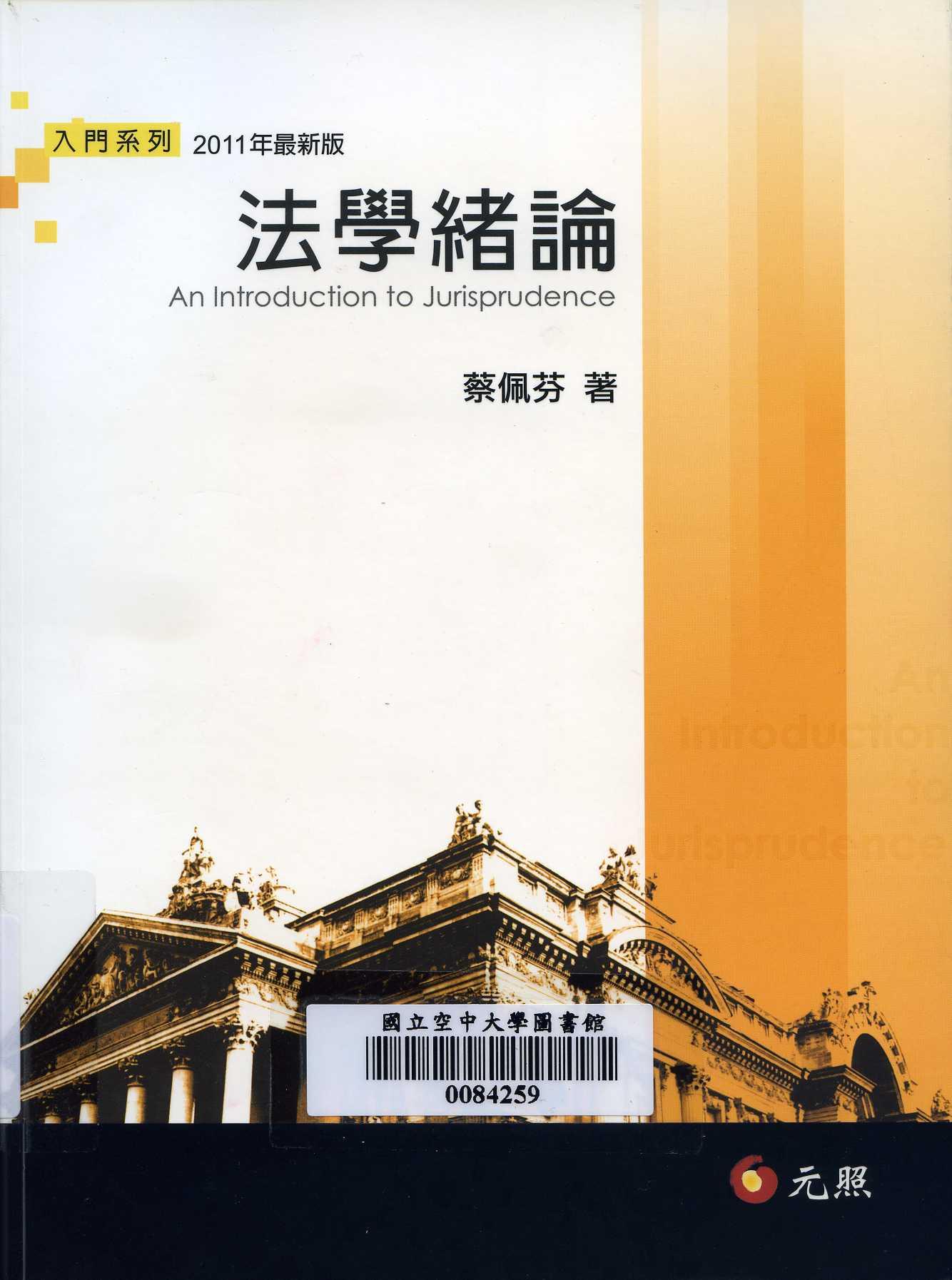 法學緒論 =  An introduction to jurisprudence.