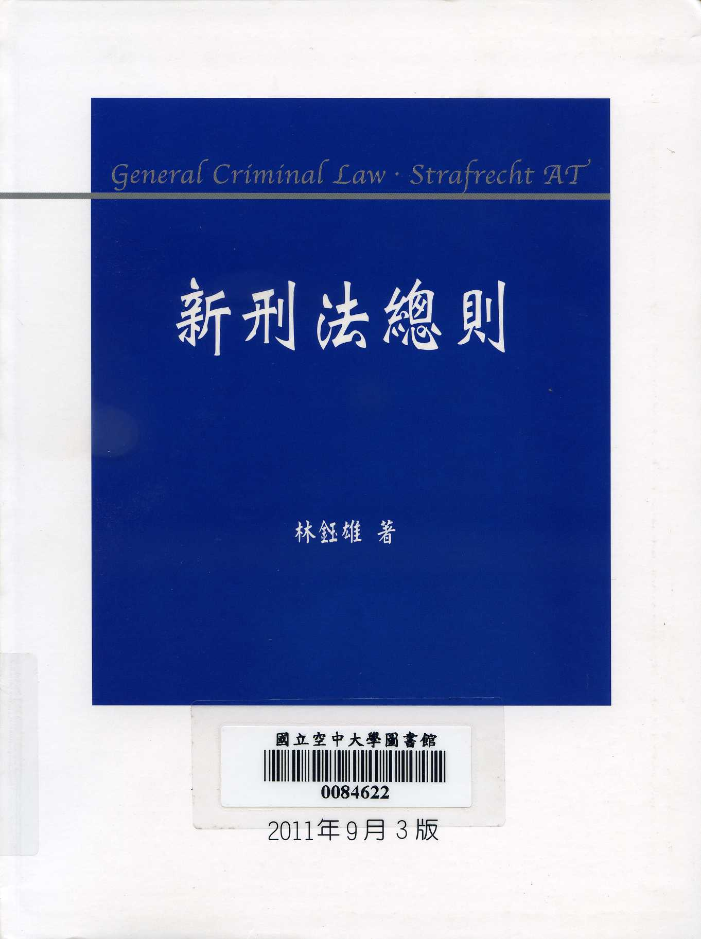 新刑法總則 = General criminal law.strafrecht AT.