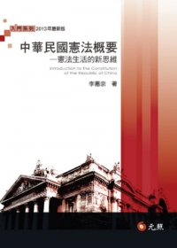 中華民國憲法概要 : 憲法生活的新思維 = Introduction to the constitution of the Republic of China.