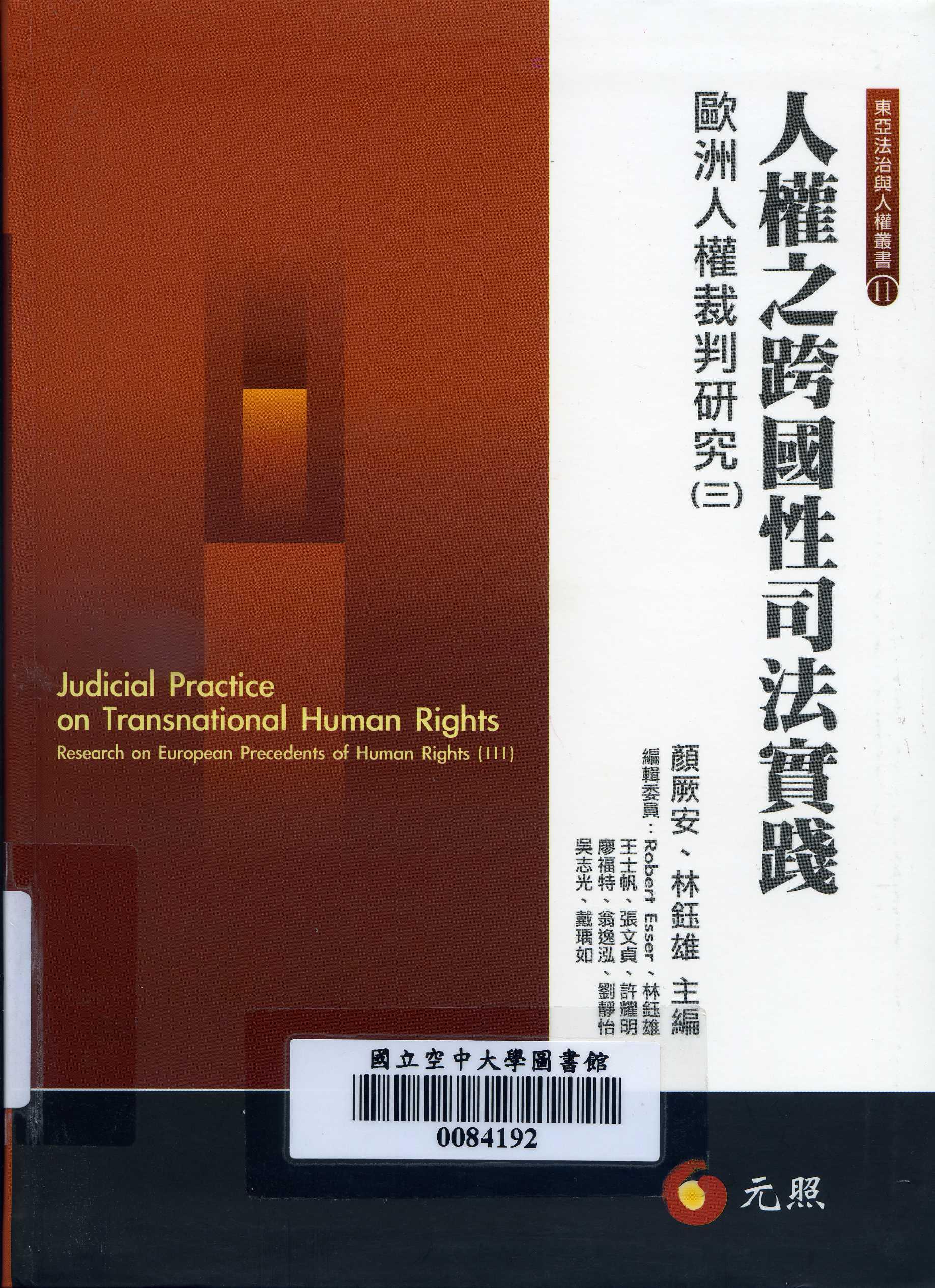 人權之跨國性司法實踐 : 歐洲人權裁判研究 = aJudicial practice on transnational human rights : research on European precedents of human rights.