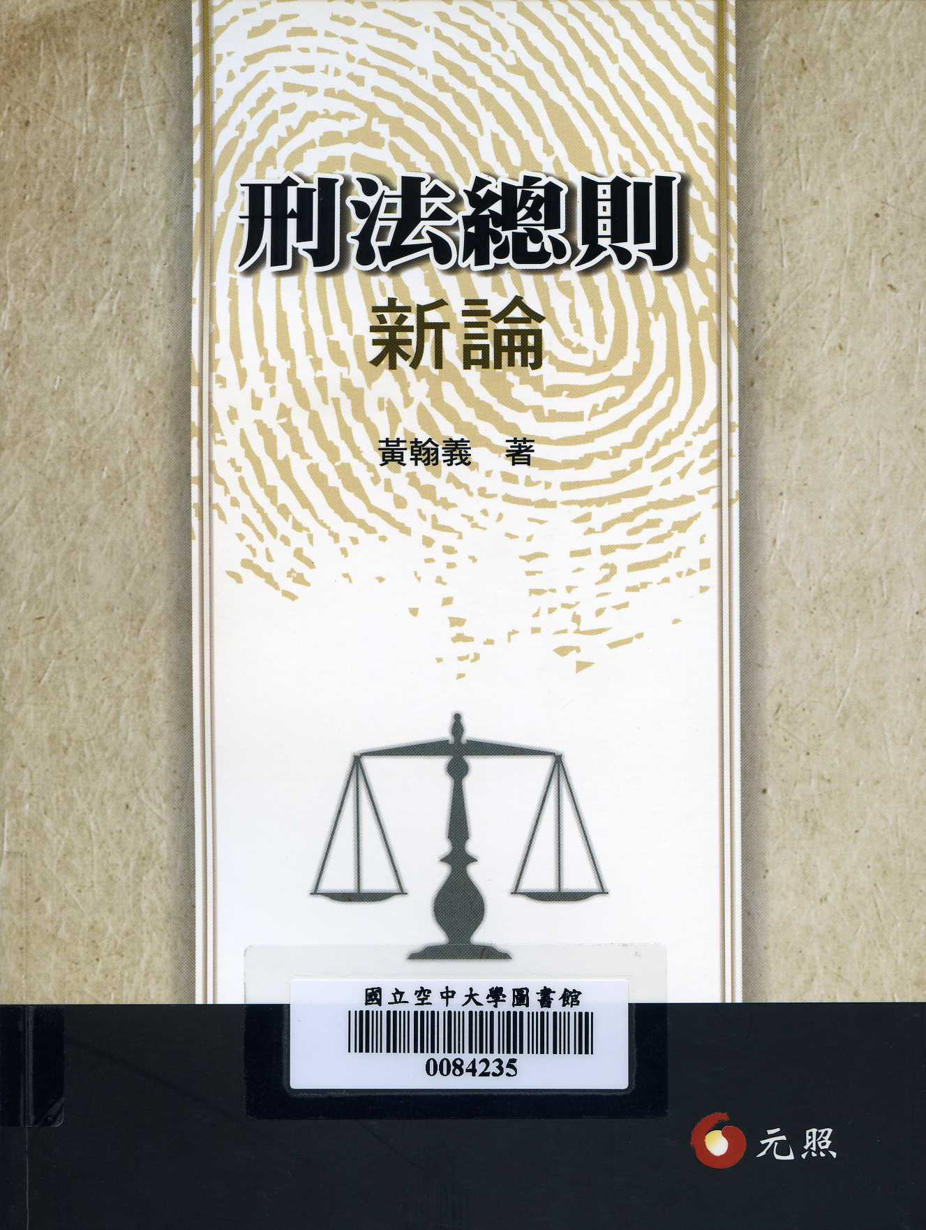 刑法總則新論 = The new thesis for general principles of criminal law.