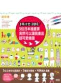 手再拙也沒關係 : 5位日本插畫家竟然可以讓我畫出超可愛插圖  Takatakaori等原作 ; 王慧娥譯
