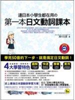 連日本小學生都在用の第一本日文動詞課本 / 清川久慈作
