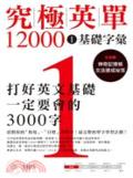 究極英單12000. 1 , 基礎字彙 / 株式會社アルク著 ; 蔡易伶, 高靖敏譯