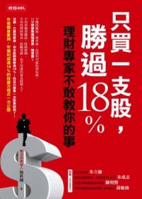 只買一支股,勝過18% 理財專家不敢教你的事