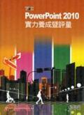PowerPoint 2010實力養成暨評量 電腦技能基金會編著