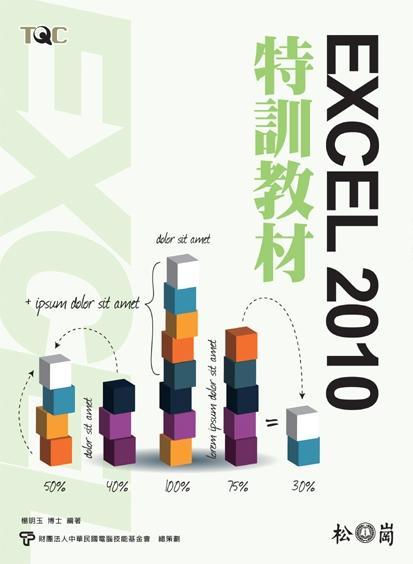 Excel 2010特訓教材 楊明玉編著