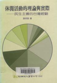 休閒活動的理論與實際: 民生主義的台灣經驗/ 謝政諭著