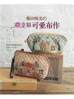 柴田明美の微幸福可愛布作 = Akemi Shibata special patchwork designs