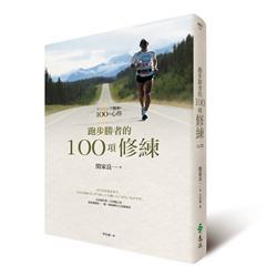 跑步勝者的100天修練 / 關家良一著 ; 李佳霖譯