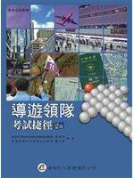 導遊領隊考試捷徑 = Shortcuts of junior examinations for professional & technical personnel