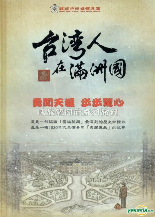 台灣人在滿洲國 勇闖天涯 步步驚心 : 國族認同的奇幻旅程  [錄影資料] :