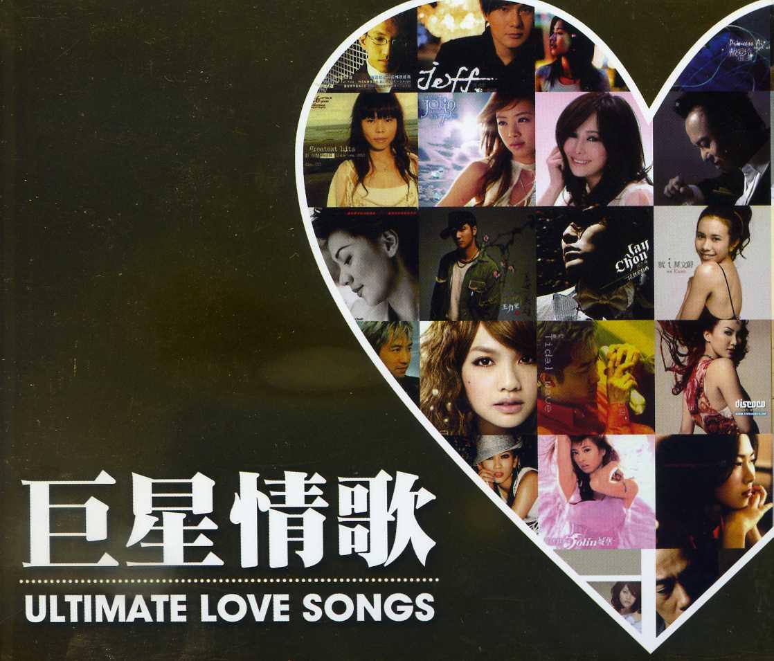 巨星情歌 [錄音資料] : 百萬K歌 = Ultimate love songs