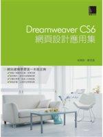 Dreamweaver CS6網頁設計應用 吳燦銘,鄭苑鳳著
