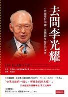 去問李光耀 : 一代總理對中國、美國和全世界的深思  艾利森(Graham Allison), 布萊克維爾(Robert D. Blackwill), 韋恩(Ali Wyne)著 ; 林添貴譯