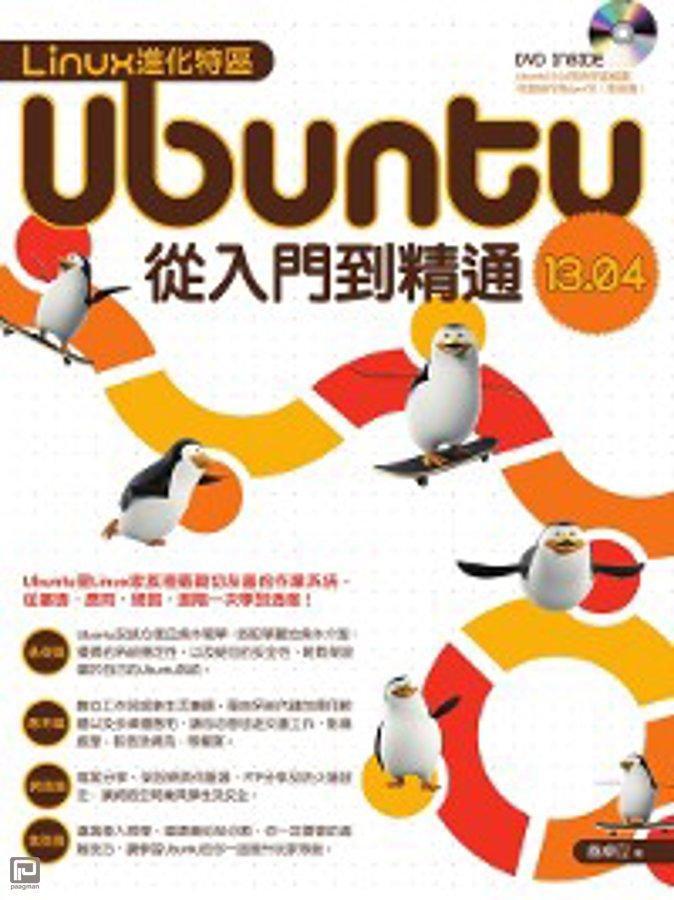 Linux進化特區: Ubuntu 13.04從入門到精通 翁卓立著