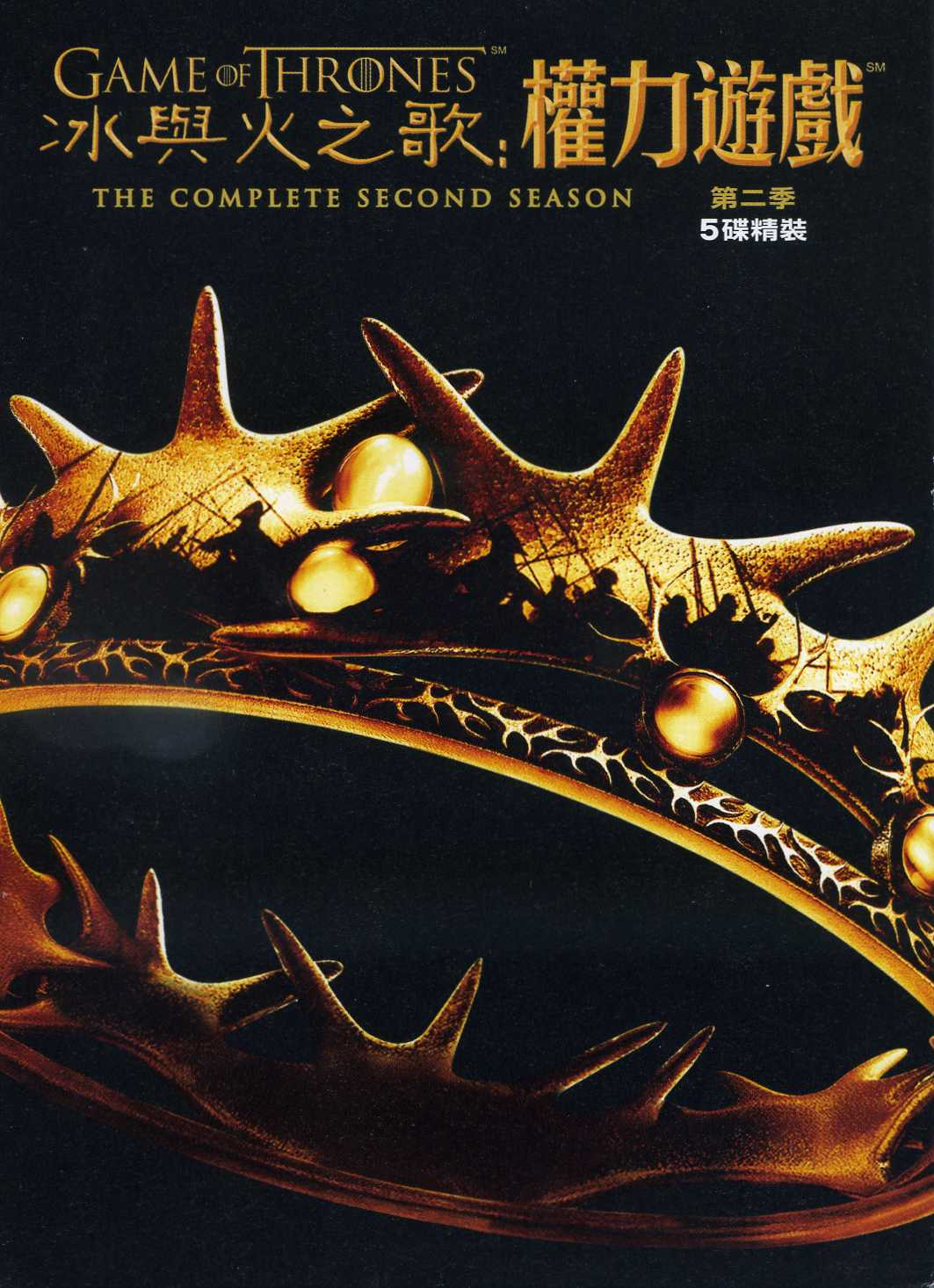冰與火之歌 權力遊戲. [錄影資料]: Game of thrones: the complete second season