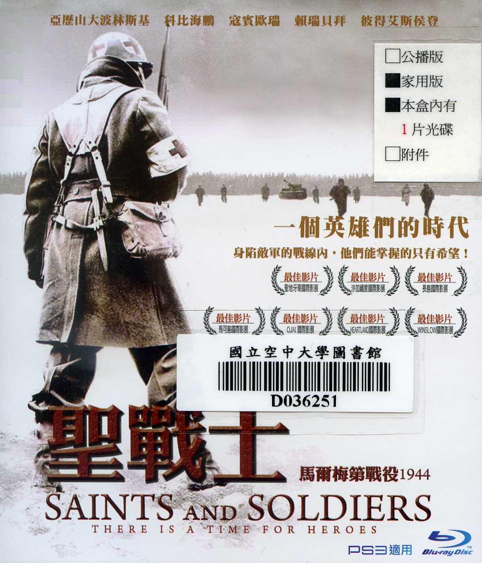 馬爾梅第戰役1944 Saints & soliders  [錄影資料] =