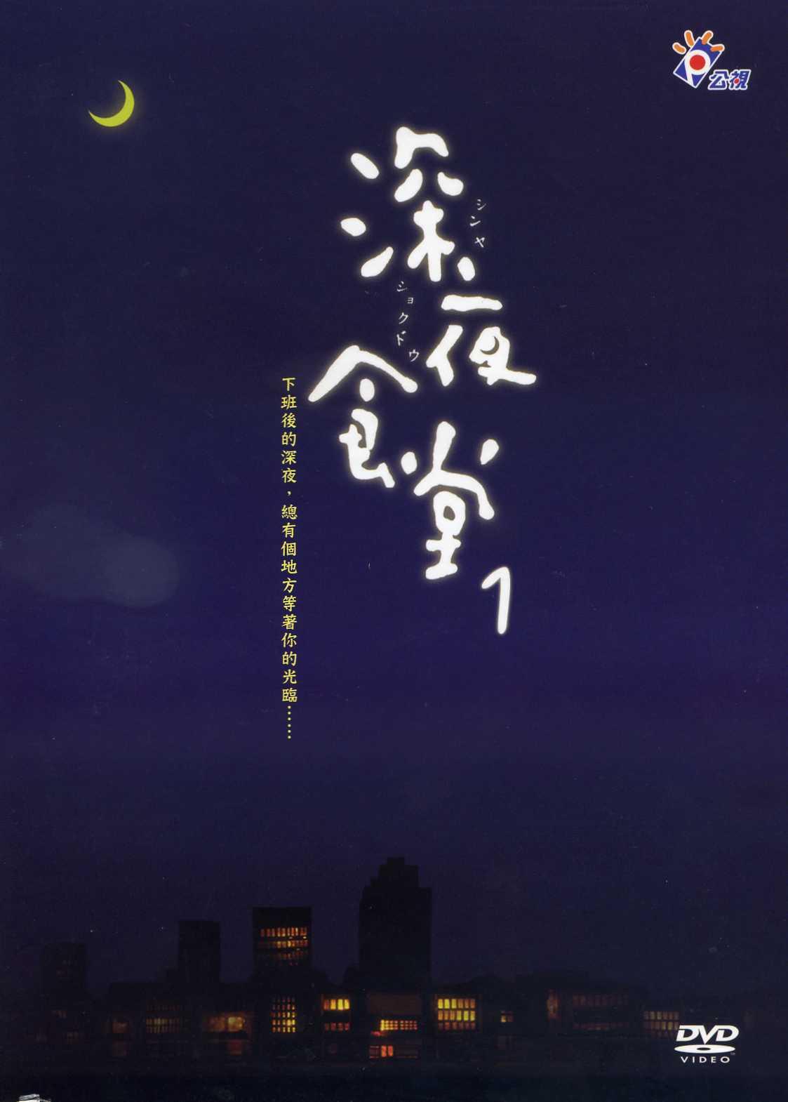深夜食堂. シンヤ ショクドウ [錄影資料] / 1-2 =