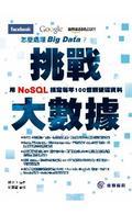 挑戰大數據 : Facebook.Google.Amazon 怎麼處理Big Data?用 NoSQL搞定每年100億顆硬碟資料