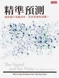 精準預測 : 如何從巨量雜訊中,看出重要的信號?
