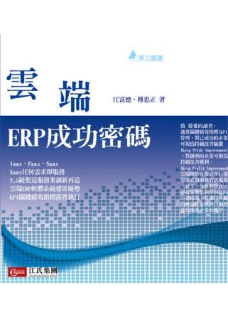 雲端ERP成功密碼 /