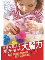 英國家長這樣提升孩子大腦力 : 教育權威精選200個親子益智遊戲