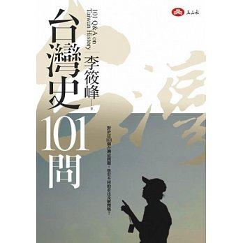 台灣史101問 = 101 Q&A on Taiwan history