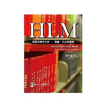 HLM多層次線性分析 : 理論、方法與實務 = Hierarchical linear modeling : theory, methods and application  謝俊義編著