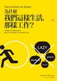 為什麼我們這樣生活,那樣工作? : 全球瘋行的習慣改造指南 / 查爾斯.杜希格(Charles Duhigg)著 ; 鍾玉玨, 許恬寧譯