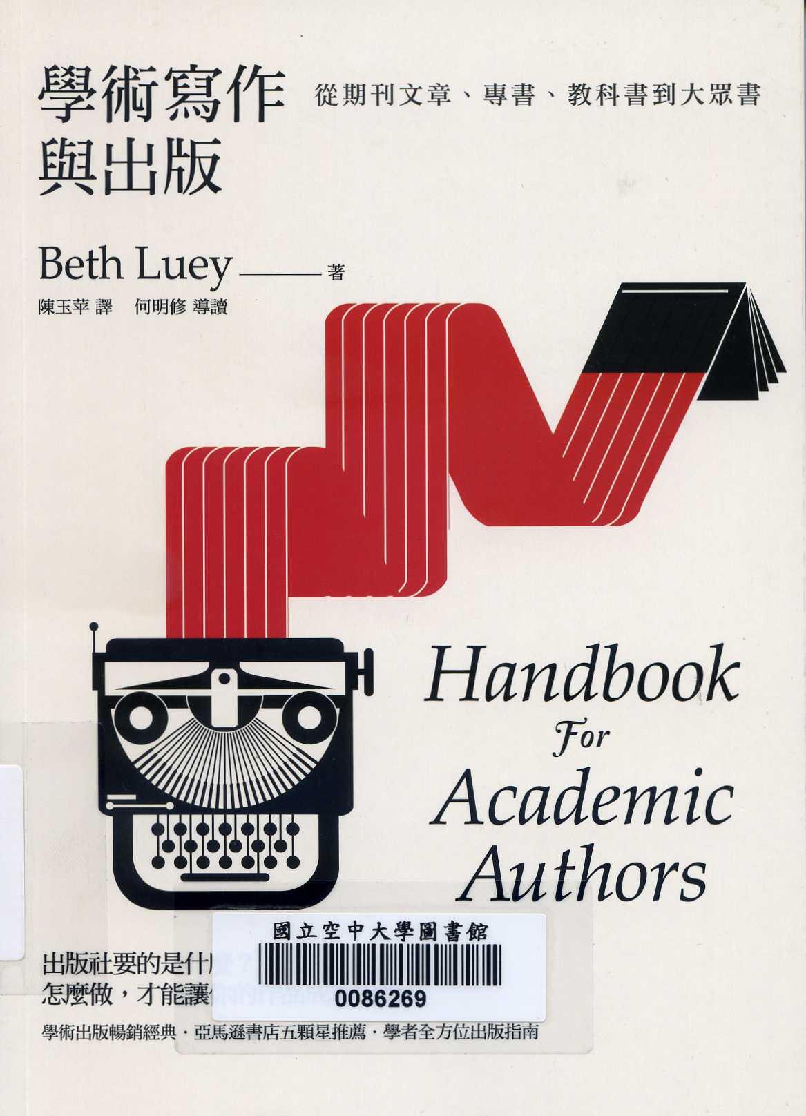 學術寫作與出版 : 從期刊文章、專書、教科書到大眾書