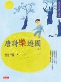 唐詩樂遊園 (上)/ 張曼娟, 黃羿瓅著 ; 王書曼繪圖