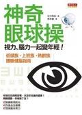 神奇眼球操 : 視力、腦力一起變年輕的祕訣