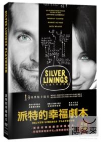 派特的幸福劇本 = The silver linings playbook  大衛羅素(David O. Russell)導演