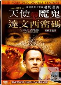 天使與魔鬼&達文西密碼 Angels and demons & the Davinci code [錄影資料] =
