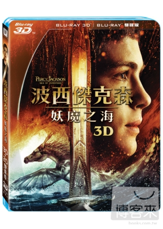 波西傑克森 妖魔之海 = Percy Jackson : sea of monsters  [錄影資料] :