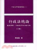 行政法總論 : 基本原理、行政程序及行政行為 / 陳慈陽著