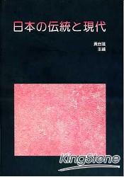 日本の伝統と現代 /