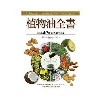 植物油全書 : 認識40種植物油的功效