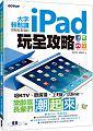 大字輕鬆讀,誰都能看懂的iPad玩全攻略 : FB x Line x 娛樂x生活應用