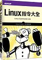 Linux指令大全 / William E. Shotts Jr.著 ; 柳百郁譯