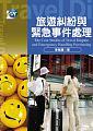 旅遊糾紛與緊急事件處理 = The case studies of travel dispute and emergemcy handling purchasing