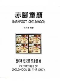 赤腳童顔 : 五十年代兒時印象圖繪 = 林文義繪著 Barefoot Childhood : Paintings of Childhood in the 1950