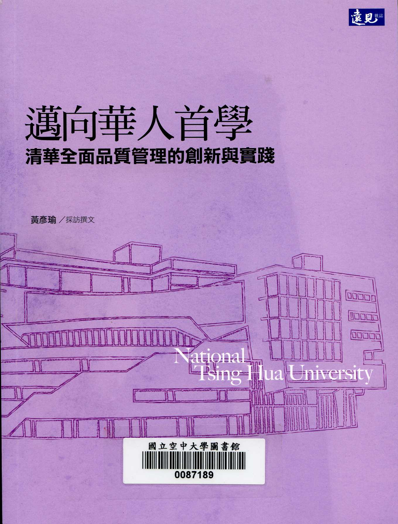 邁向華人首學 : 清華全面品質管理的創新與實踐