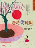 唐詩樂遊園 (下) / 張曼娟, 黃羿瓅著 ; 王書曼繪圖