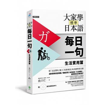 大家學標準日本語(每日一句). 生活實用篇 /